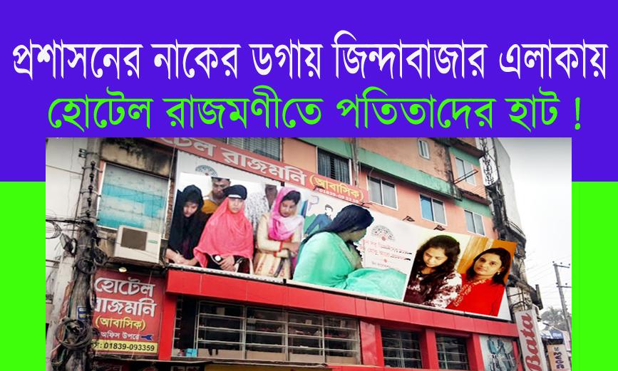 জিন্দাবাজার এলাকায় হোটেল রাজমণীতে প্রকাশ্যেই চলছে রমরমা দেহব্যবসা