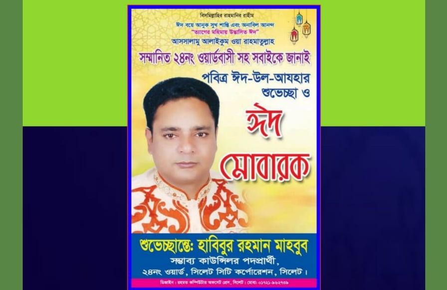সম্ভাব্য কাউন্সিলর প্রার্থী হাবিবুর রহমান মাহবুব এর ঈদুল আজহার শুভেচ্ছা